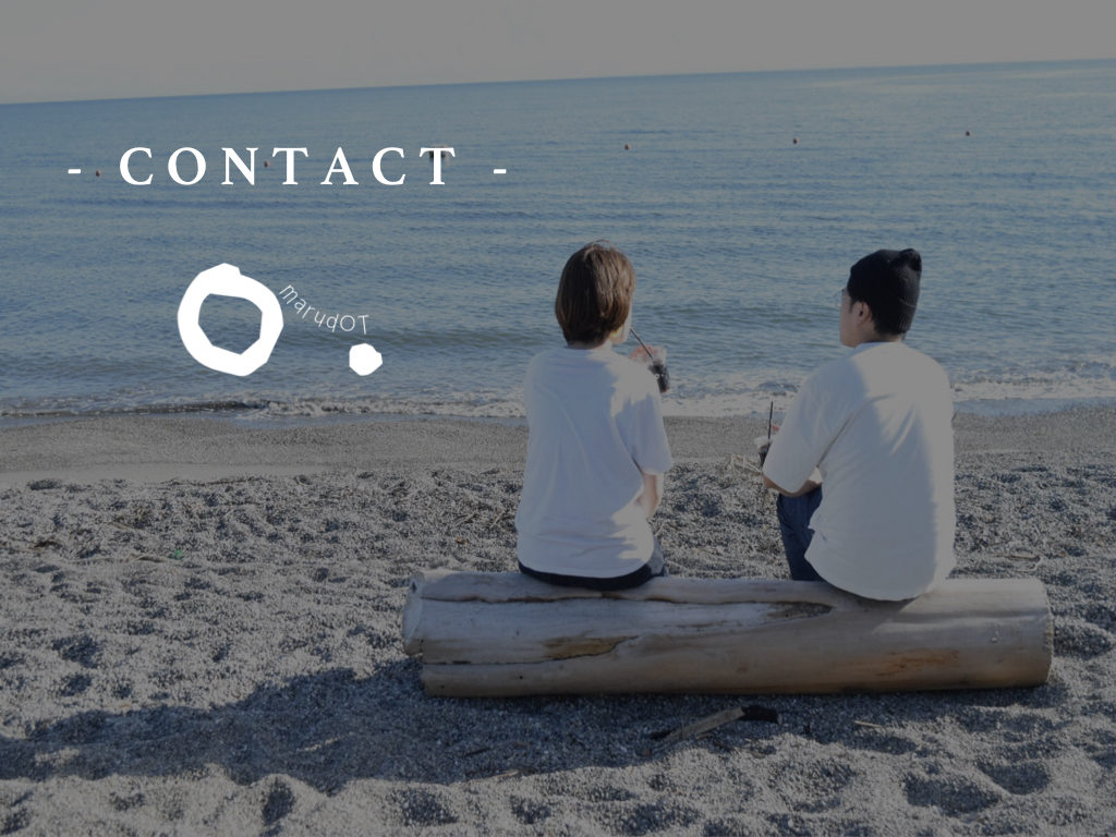 marudOT夫婦へのコンタクトページです。.